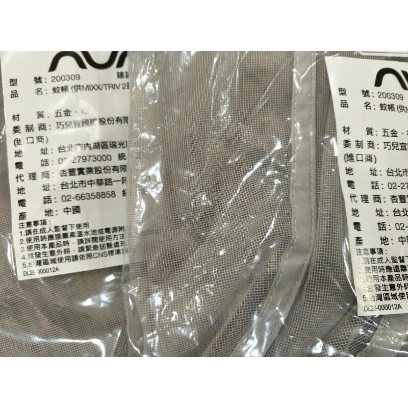 nuna triv/mixx/trvl 系列推車專用蚊帳