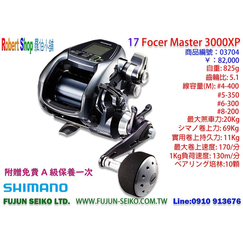 【羅伯小舖】Shimano 17 Force Master 3000XP電動捲線器, 附贈免費A級保養一次