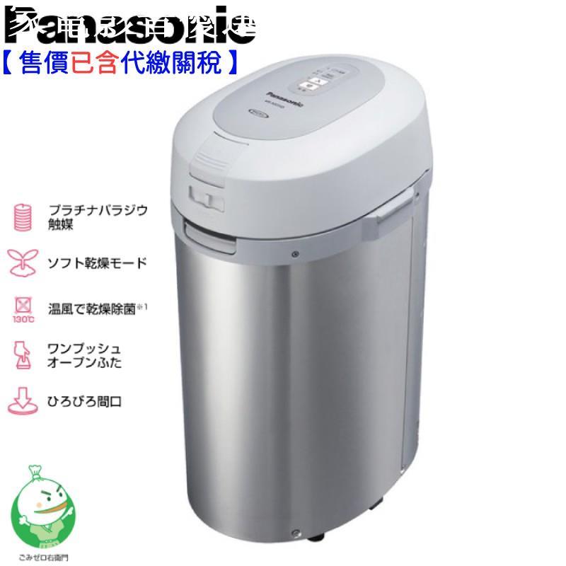 🌸光點優選🌸Panasonic MS-N53XD 溫風式廚餘處理機 廚餘機 含稅空運直送 日本 國際牌 除菌 MS-