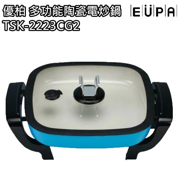 【優柏 EUPA】2公升多功能陶瓷電炒鍋 電烤盤 煎鍋 TSK-2223CG2 免運費