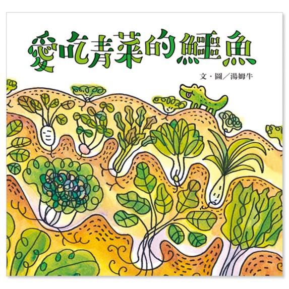信誼 愛吃青菜的鱷魚(2016年新版) 9789576428289【童書繪本】