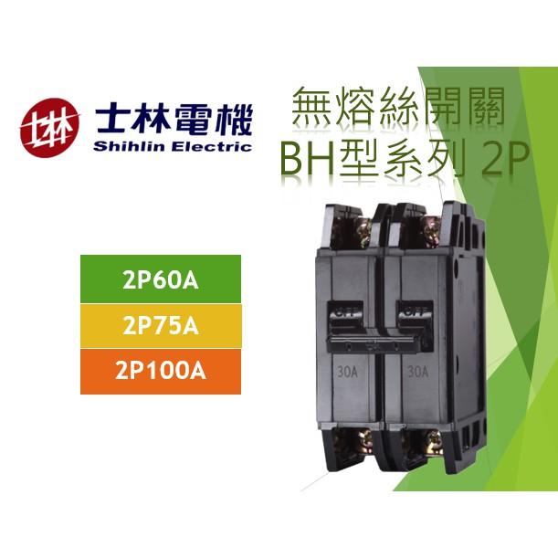 士林電機 無熔線斷路器 BH 2P 60A 75A 100A 無熔絲開關 (含稅)
