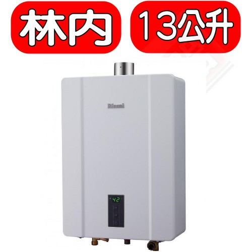 《可議價》Rinnai林內【RUA-C1300WF】13公升數位恆溫FE強制排氣屋內型熱水器