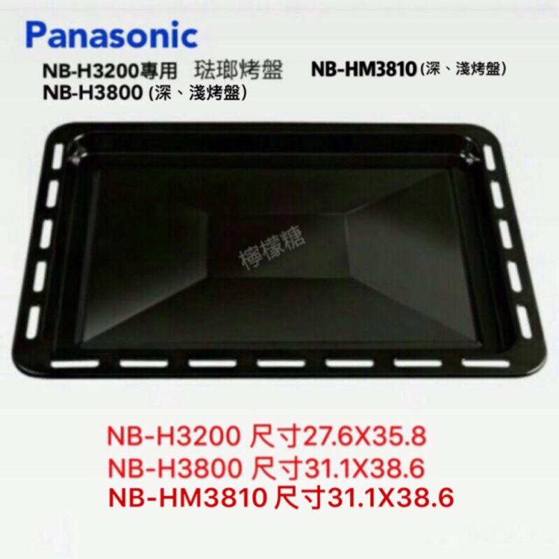 Panasonic NB-H3200、NB-H3800專用烤盤、烤網、NB-H3800深烤盤(台灣原廠公司貨)