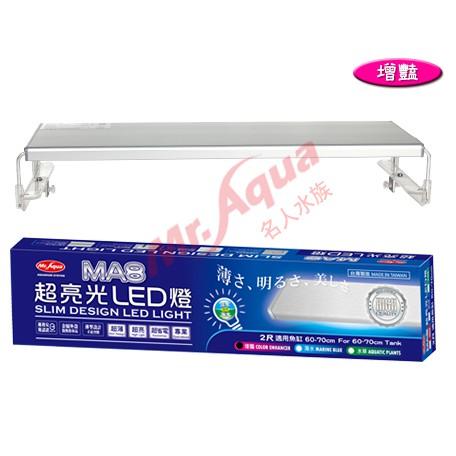 【西高地水族坊】水族先生MA8 超亮光LED 跨燈 增艷