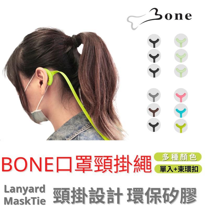 Bone Lanyard MaskTie 口罩舒壓頸掛繩舒壓帶舒壓矽膠環保耐髒汙口罩繩耳朵舒壓 束環 束環扣 調節環