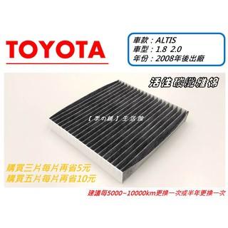 豐田 TOYOTA ALTIS 08~18 原廠 型 活性碳布冷氣濾網 空氣芯 室內循環空調濾芯 靜電 台中市