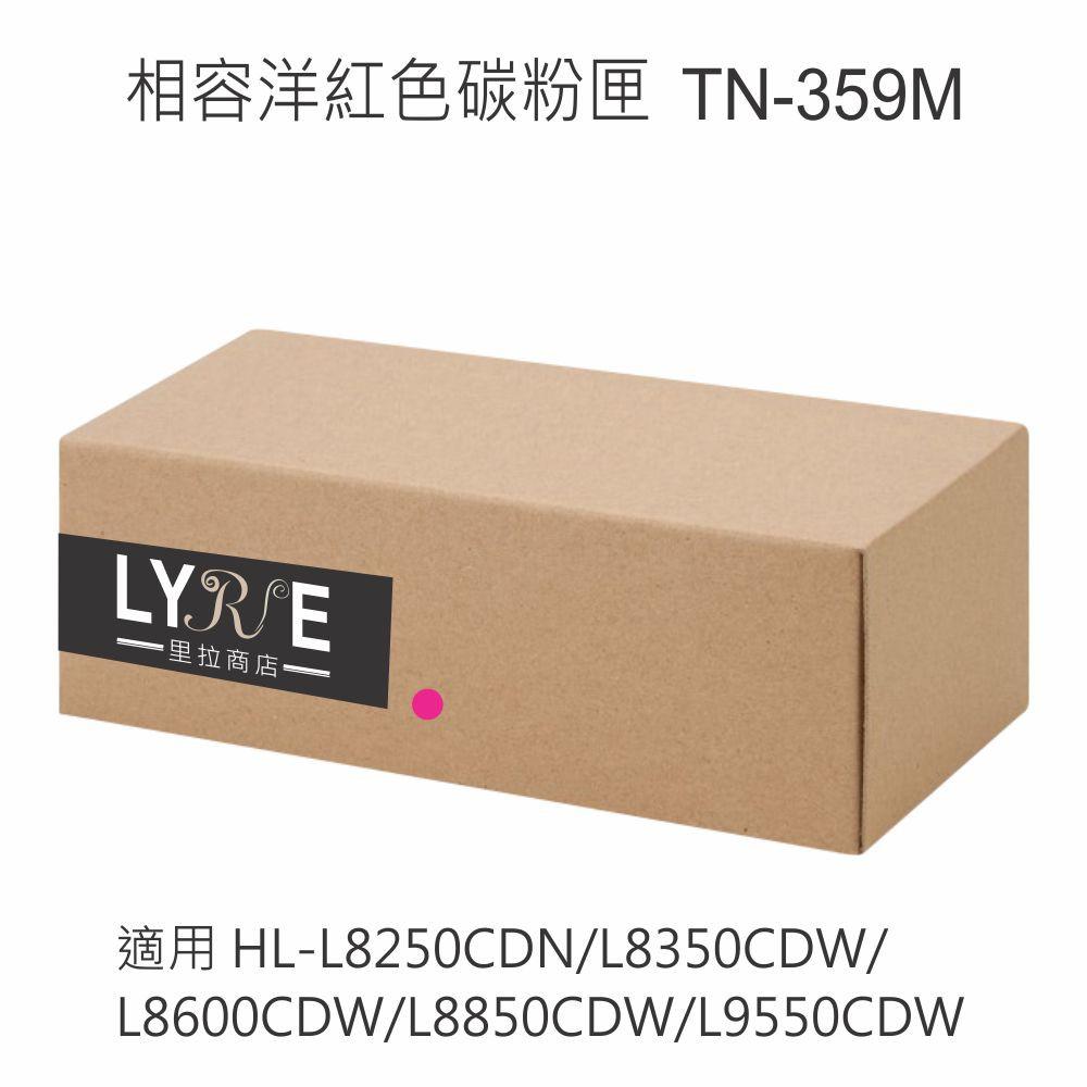 兄弟 TN-359M 相容洋紅色高容量碳粉匣 適用 HL-L8250CDN/MFC-L8350CDW/MFC-L8600
