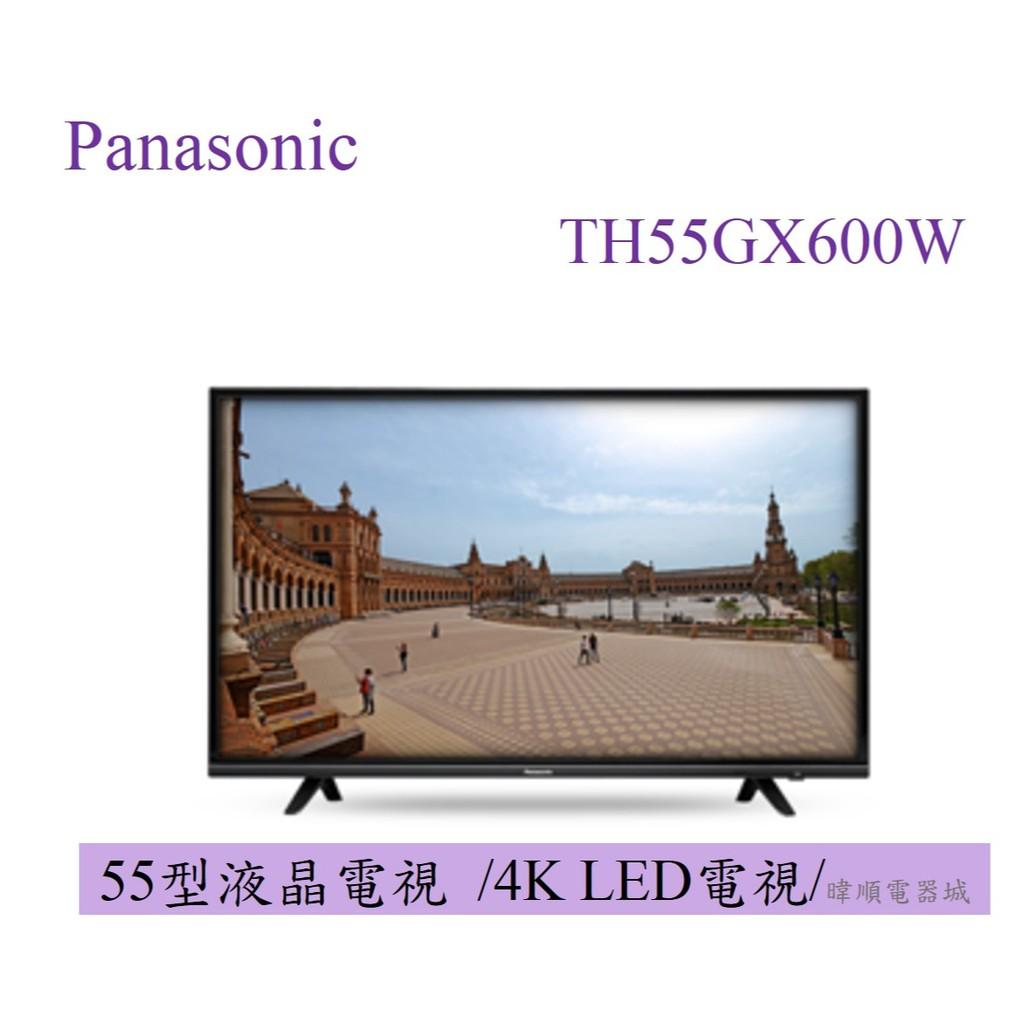 聊聊享低價【原廠保固】Panasonic 國際 TH-55GX600W / TH55GX600W 新款液晶電視 55型