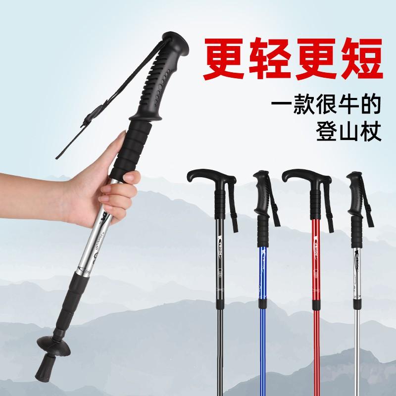 【免運】T柄直柄登山杖伸縮折疊手杖徒步爬山拐杖輕便健走杖旅行戶外裝備