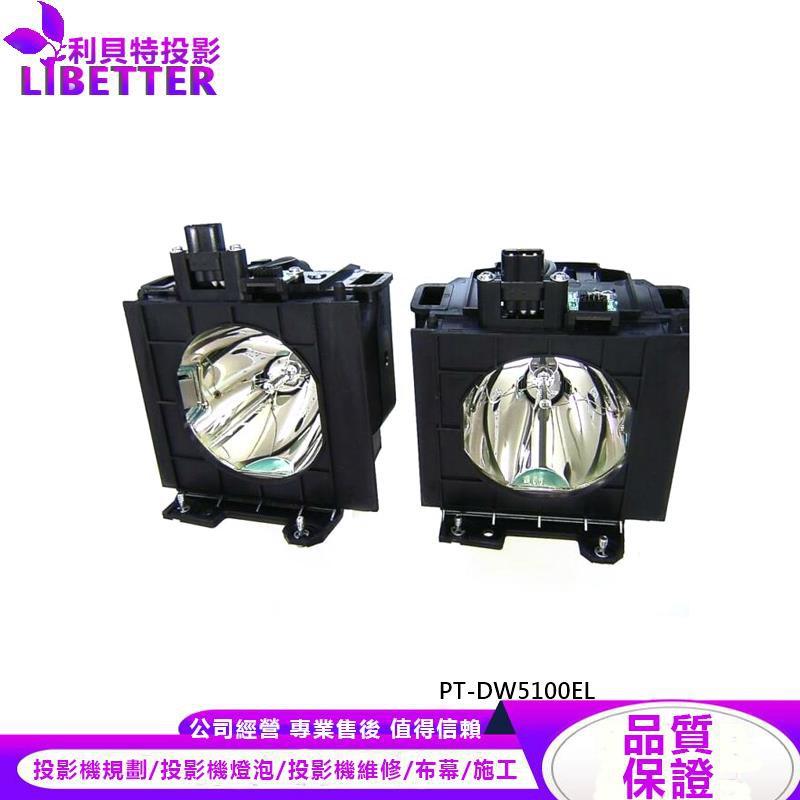 PANASONIC ET-LAD57 投影機燈泡 For PT-DW5100EL