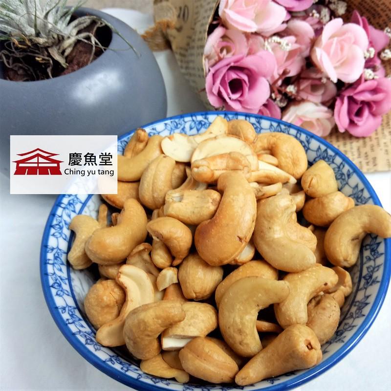 [慶魚堂] (蜜汁/薄鹽) 腰果 低溫烘培堅果 蜜汁腰果/薄鹽腰果
