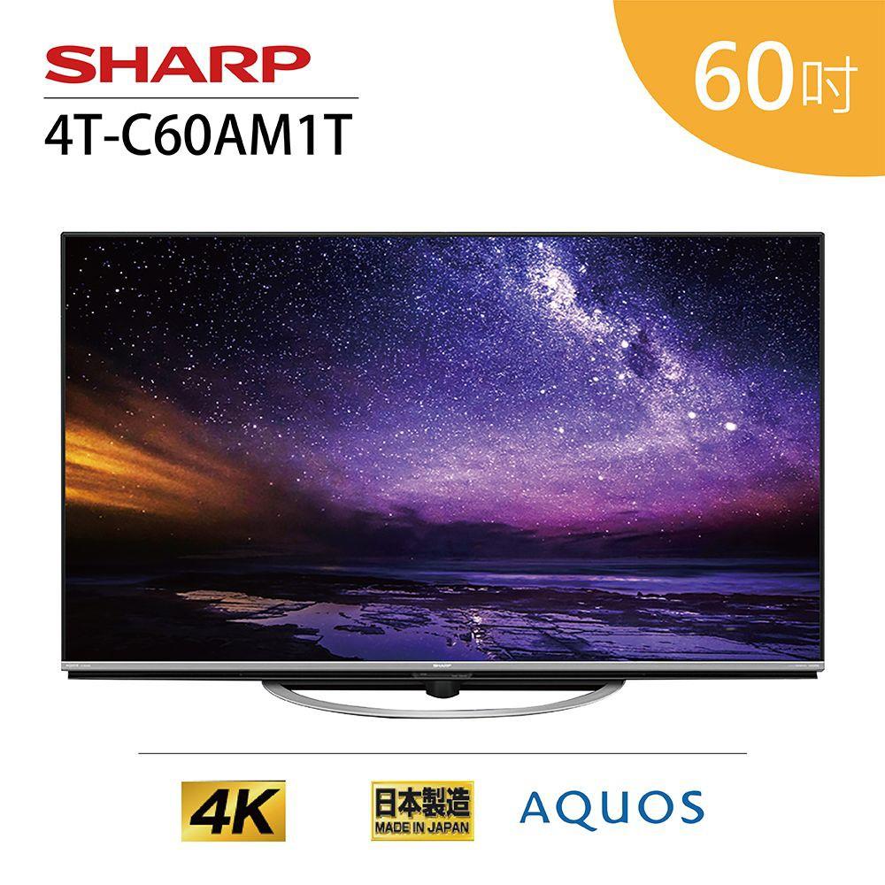 SHARP 夏普 4T-C60AM1T 電視 60吋 含基本桌放安裝 4K UHD (福利品)