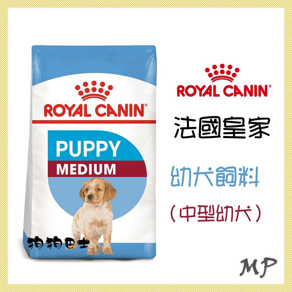 【狗狗巴士】皇家 犬用 MP 幼犬飼料 (中型幼犬) 4KG 10KG 15KG