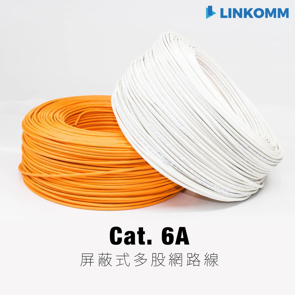 CAT 6A 10G 多股高速網路線 305公尺 捲線 遮蔽式網路線 含稅含運 高階網路佈線