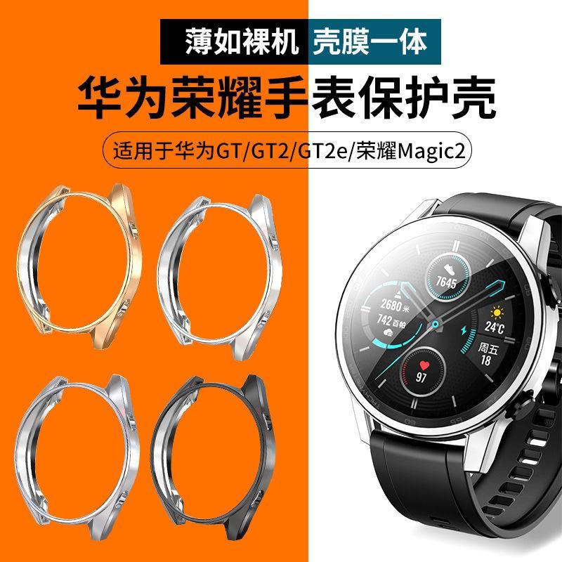 適用於 Huawei Watch Gt2 鋼化膜手錶 Gt2 手錶殼 Gt2E 磨砂保護殼榮耀錶殼