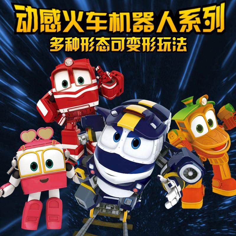 Q版動感火車家族玩具變形兒童玩具男robot trains動感火車俠