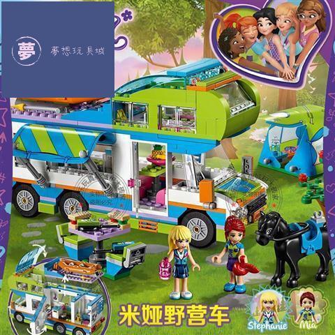 ❤台灣現貨免運❤現貨女孩系列樂翼博樂10858心湖城好朋友米婭的野營車 模型相容樂高41339拼裝兒