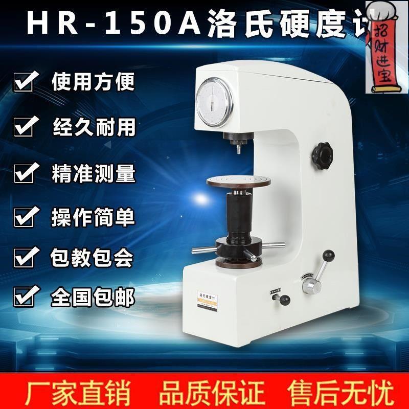 David HR-150A洛氏硬度計臺式洛氏硬度儀HRC金屬表面硬度計熱處理硬度計