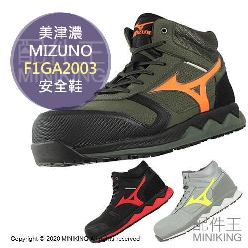 日本代購 空運 MIZUNO 美津濃 F1GA2003 高筒 安全鞋 工作鞋 塑鋼鞋 鋼頭鞋 作業鞋 3E 寬楦