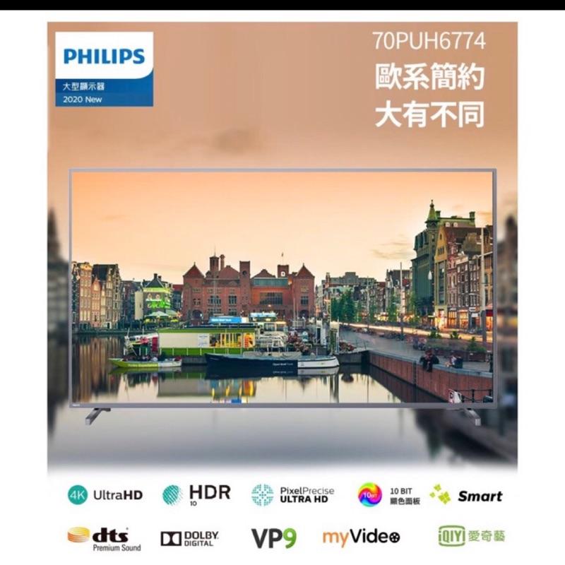 philips飛利浦 70吋 70PUH6774 4k電視