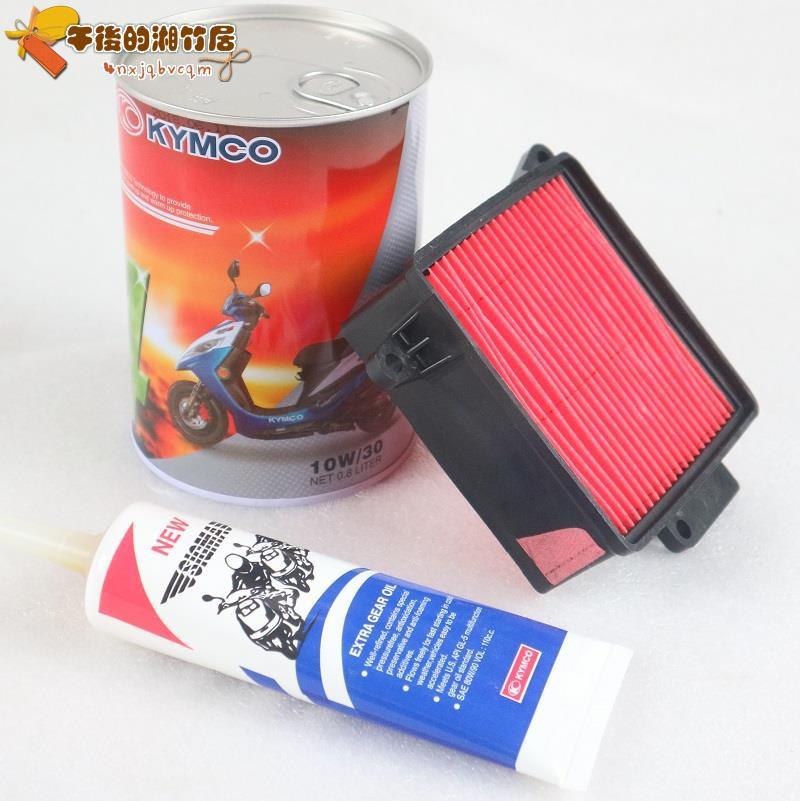 光陽摩托勁麗鋒麗VP動麗GP125原裝齒輪油空濾機油清洗劑保養套件