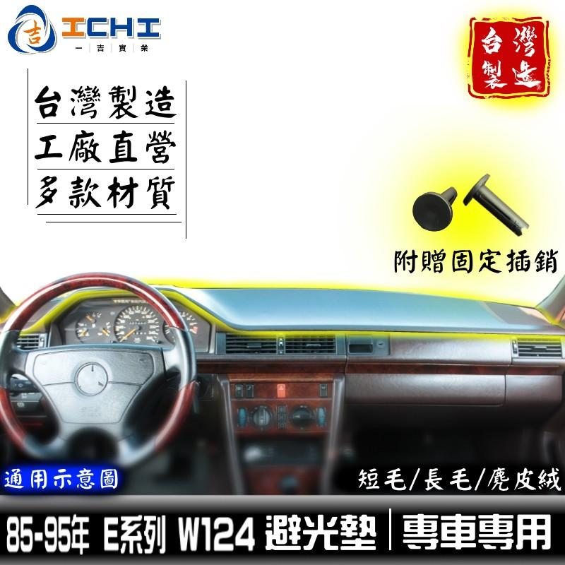 w124避光墊 E系列 85-95年 /適用於 w124避光墊 e220避光墊 e280避光墊 賓士避光墊 / 台灣製造