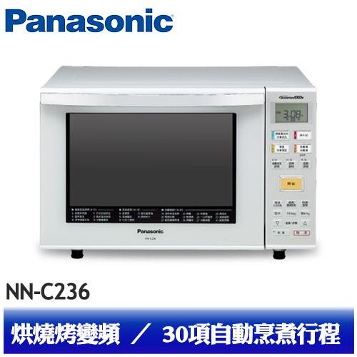 【Panasonic 國際牌】 NN-C236 23公升 烘燒烤變頻微波爐