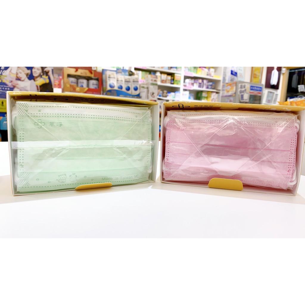 藥局出貨  台灣製 華淨 婦幼兒童 醫用口罩50片入/盒  雙鋼印