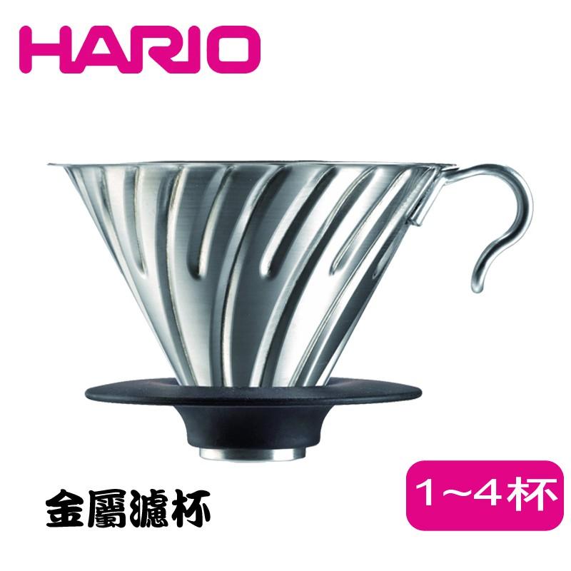 HARIO V60白金金屬咖啡濾杯 金屬滴漏式咖啡濾器 手沖咖啡 滴漏過濾 手沖濾杯 1至4人用