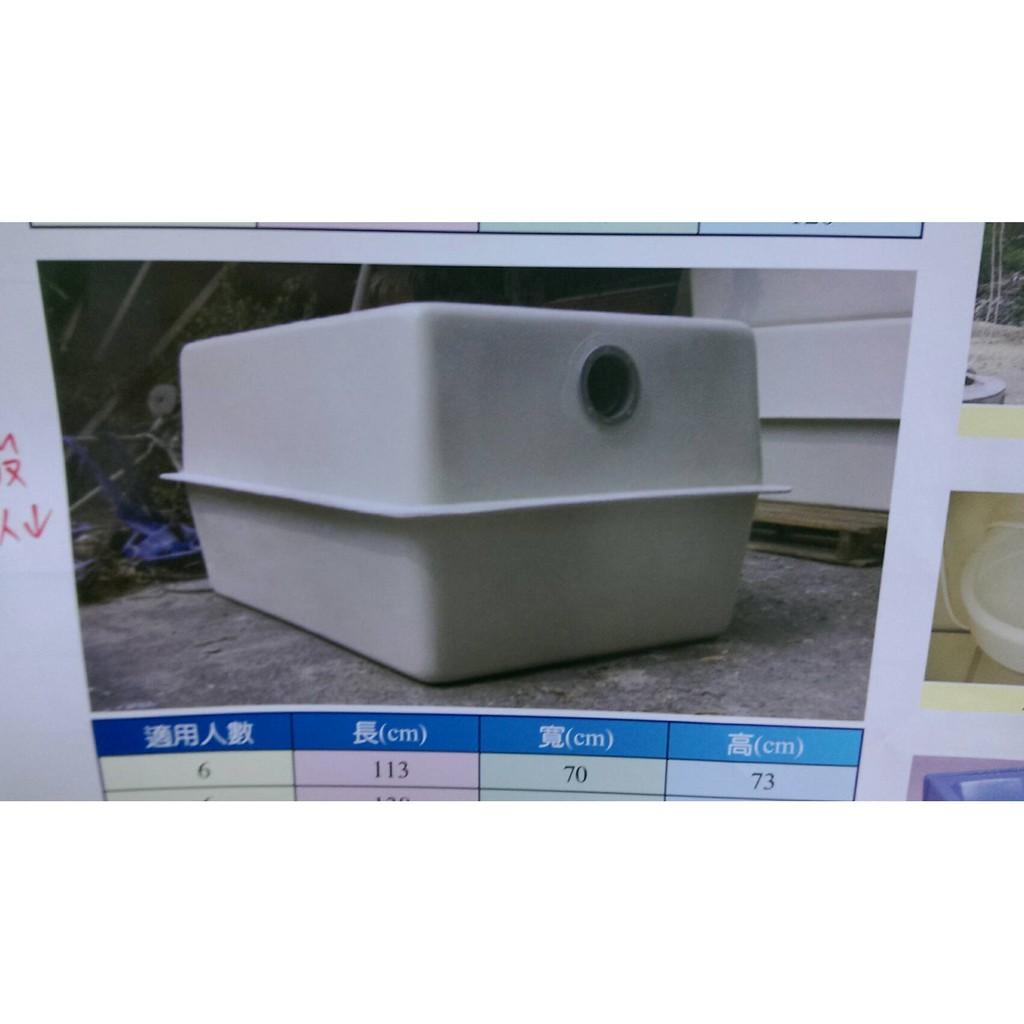 FRP.PE 化糞池-6人份 5500元 (中興水塔)~水電材料.廚衛設備~美康生活館