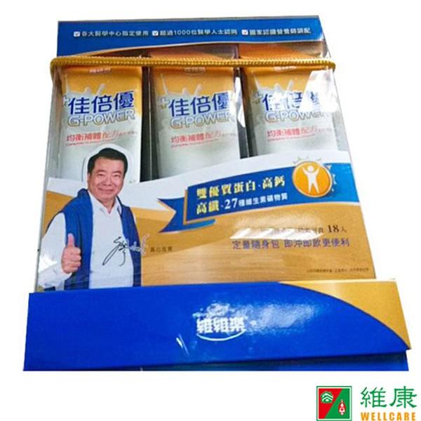 維維樂 佳倍優元氣補體配方奶粉 18包/袋 (每包29g) 維康 限時促銷