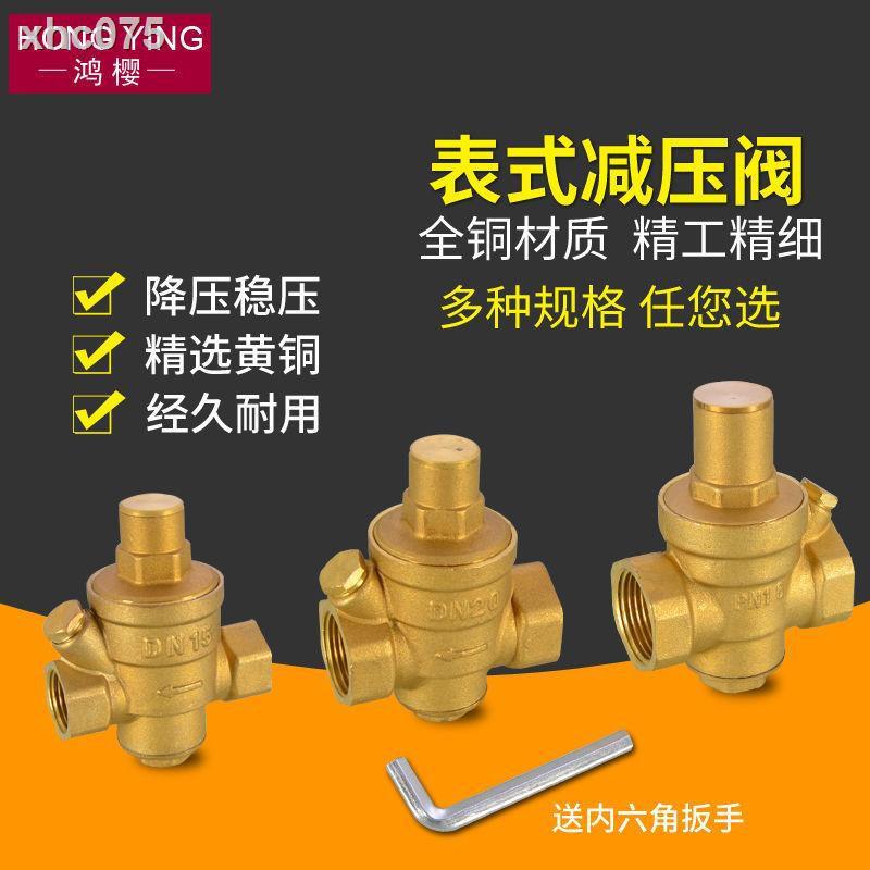 【現貨免運】♛℡✤全銅自來水減壓閥水管減壓閥4分6分1寸凈熱水器家用穩壓閥門加厚