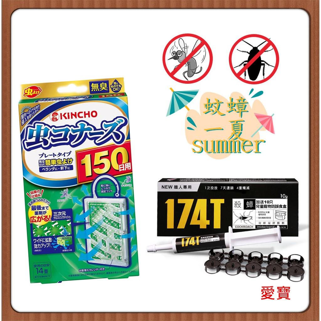 【日本金鳥+174T】150日防蚊掛片+174T益必達凝膠餌劑蟑螂藥 防蚊除蟑一次完成