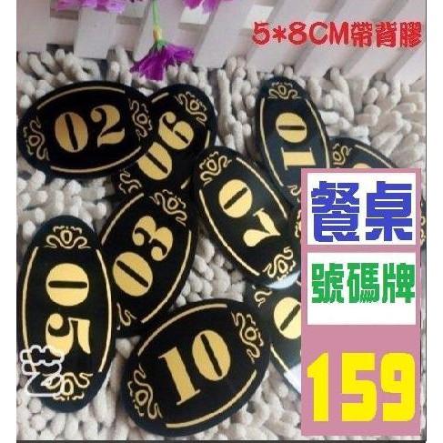 【三峽貓王的店】餐桌號碼牌 桌次牌 非pos機 點餐機 抽號碼機 桌號卡1~10桌