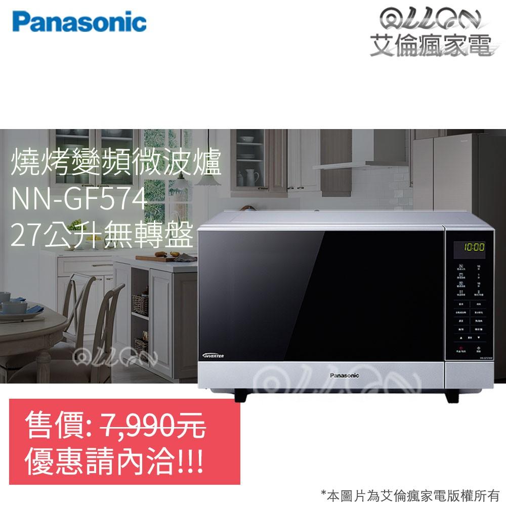 Panasonic國際牌 27公升光波燒烤變頻微波爐 NN-GF574/無轉盤/微電腦