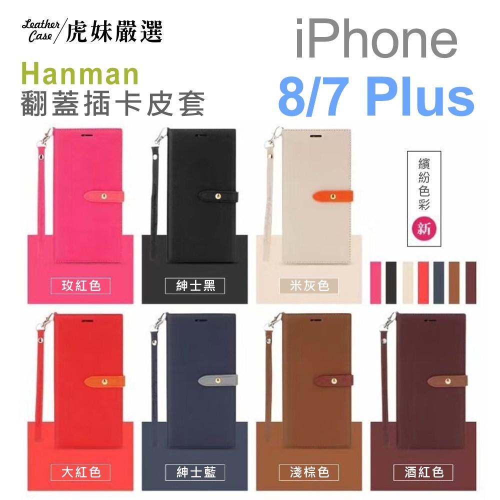 韓曼 iphone7plus 8plu 5.5吋 側翻皮套 正品 HANMAN 可立式 磁吸 金屬扣設計 i7+ i8+