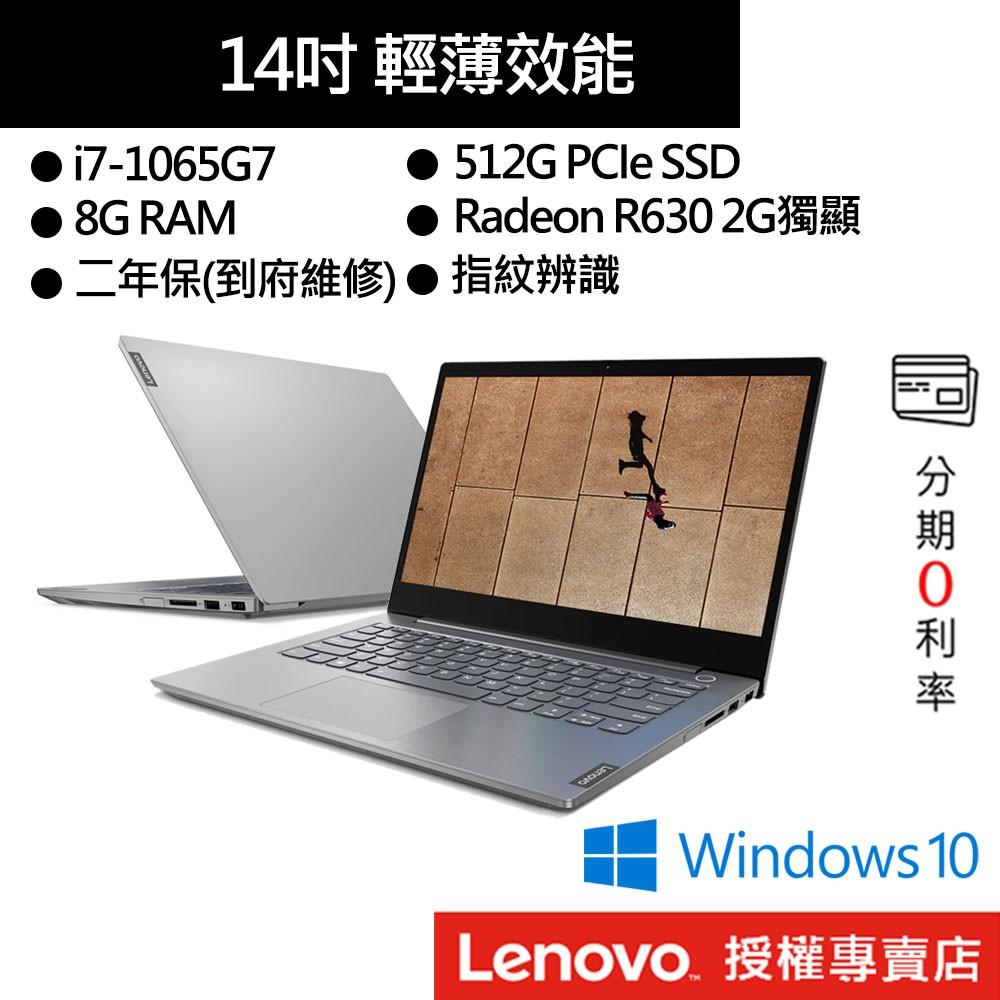 Lenovo 聯想 ThinkBook 14 20SL00NGTW i7/8G/512G 14吋 商務筆電[聊聊再優惠]
