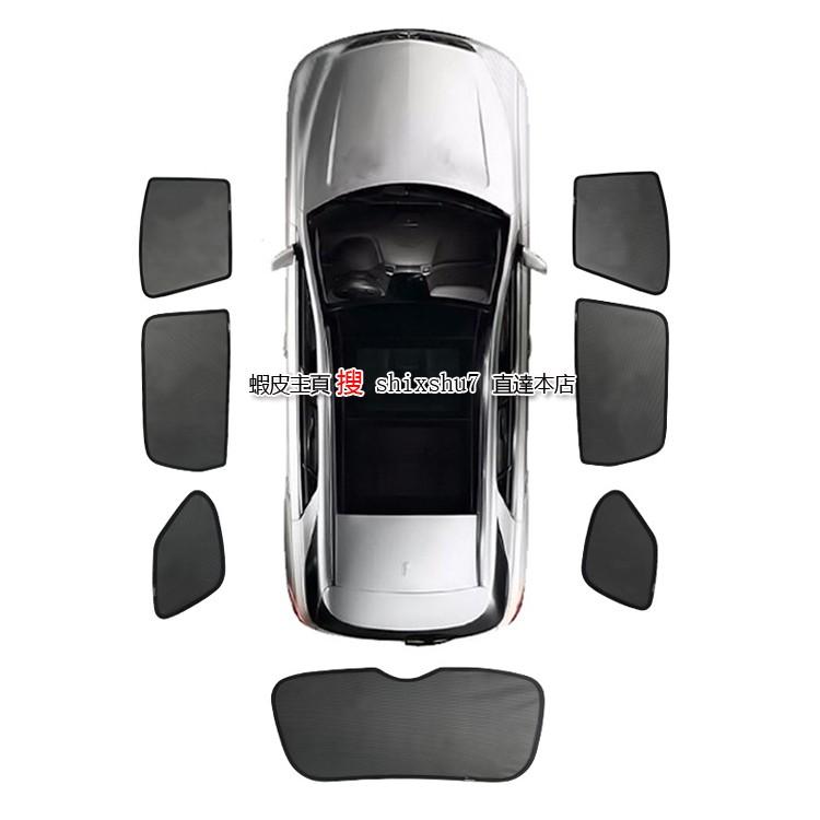 Mitsubishi 16-20年 Outlander 專用汽車遮陽簾改裝 全車遮陽簾 遮陽 防曬 卡扣式安裝
