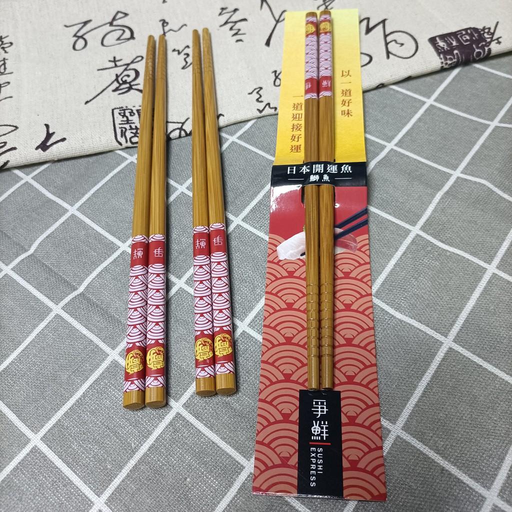 現貨 免運 外貿工廠尾貨 獨立包裝 日本開運魚 高升鰤魚——爭鮮開運筷