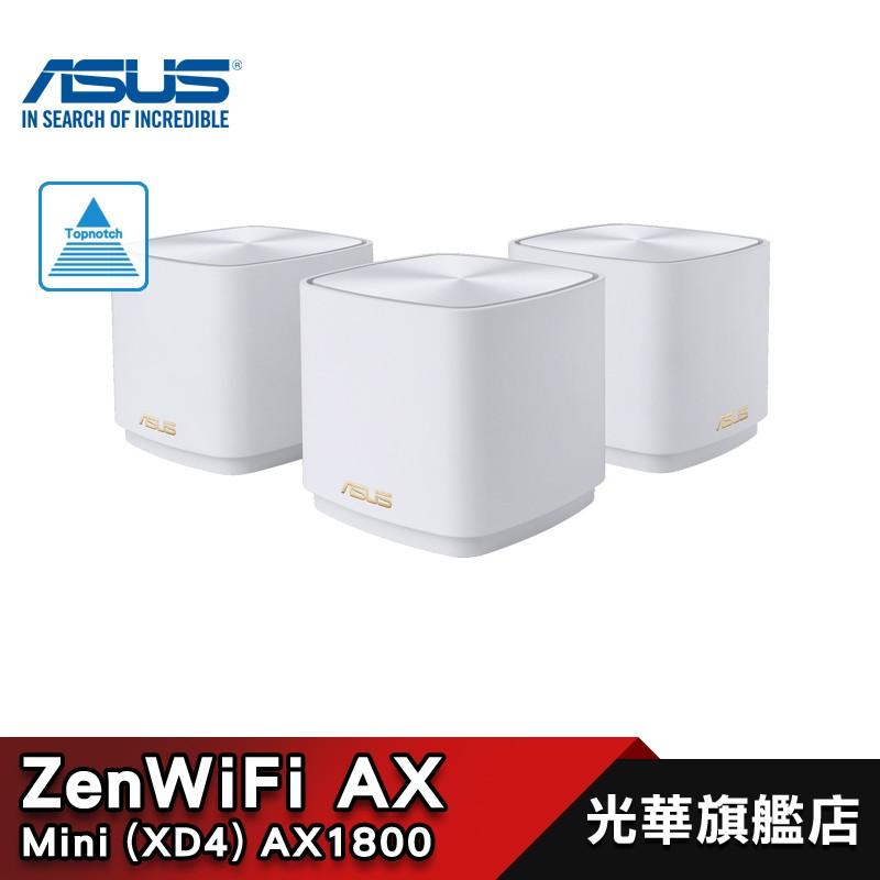 ASUS 華碩 ZenWiFi AX Mini XD4 全屋網狀 WiFi 6 系統 AX1800 雙入/三入