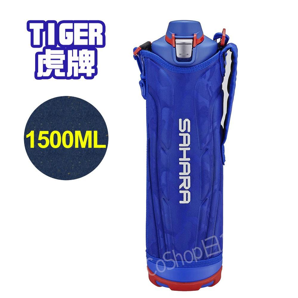 【CoCo日貨代購】❤️TIGER虎牌 不鏽鋼運動型保冷瓶(藍) MME-F150 1.5L 保冷 彈蓋式 1500ML