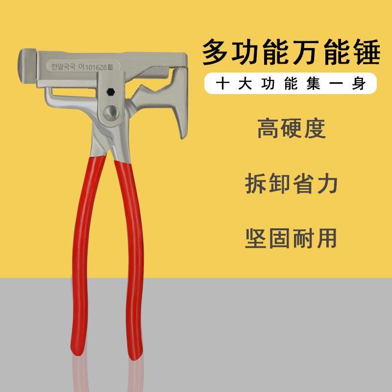 現貨多功能萬能錘 十合一錘鉗 多用途鉗子 多功能鉗子扳手 10種功能