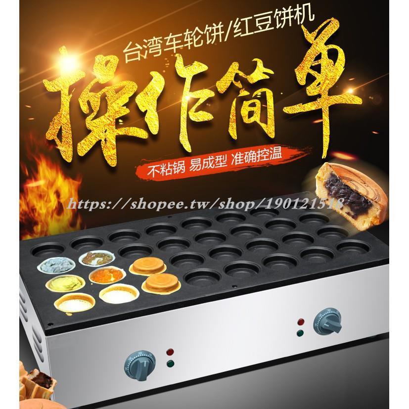 傑億臺灣紅豆餅機商用電熱燃氣32孔圓形設備烤餅機車輪餅機商用