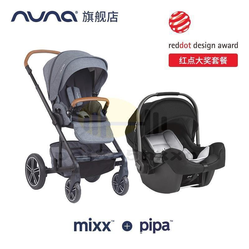 📣可到付📣Nuna mixx嬰兒高景觀雙向嬰兒推車 pipa新生兒車載式提籃套餐 嬰兒推車 兒童推車 手推車
