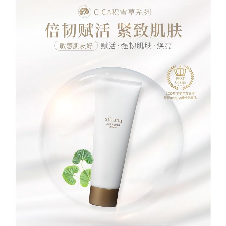 sitrana施萃娜 積雪草賦活乳霜/面霜50g 敏感肌適用滋潤保溼補水修護