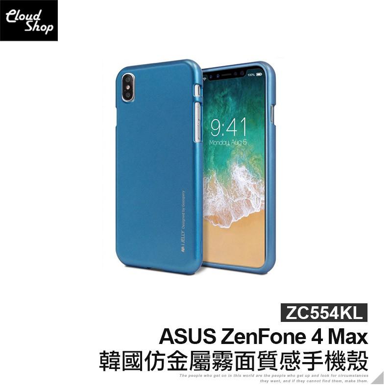 ASUS 韓國仿金屬霧面質感手機殼 ZenFone4 Max ZC554KL 手機殼 保護套 保護殼