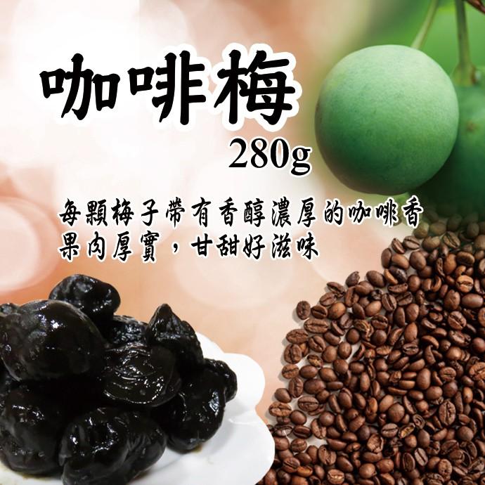 【寶島蜜見】咖啡梅 280公克(全素)●寶島蜜餞●咖啡 梅