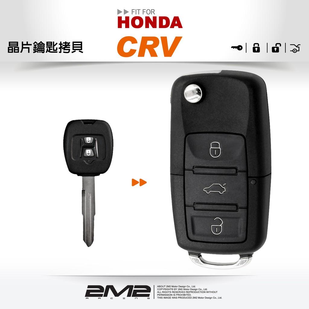 【2M2 晶片鑰匙】HONDA CR-V 1 本田汽車 防盜密碼鎖 配製遙控器鑰匙 晶片拷貝