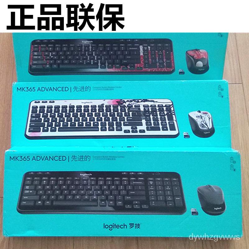拆包 羅技 MK365無線鍵鼠套裝 巧克力按鍵 友聯接收器 K360鍵盤 5Knm